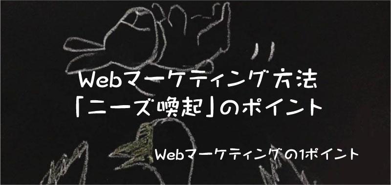 Webマーケティング方法「ニーズ喚起」ポイント