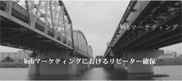Webマーケティングにおけるリピーター確保