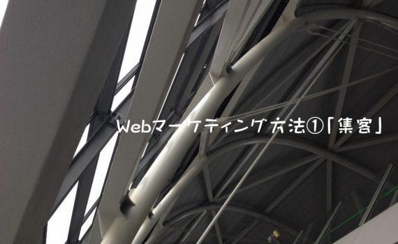 Webマーケティング方法「集客」