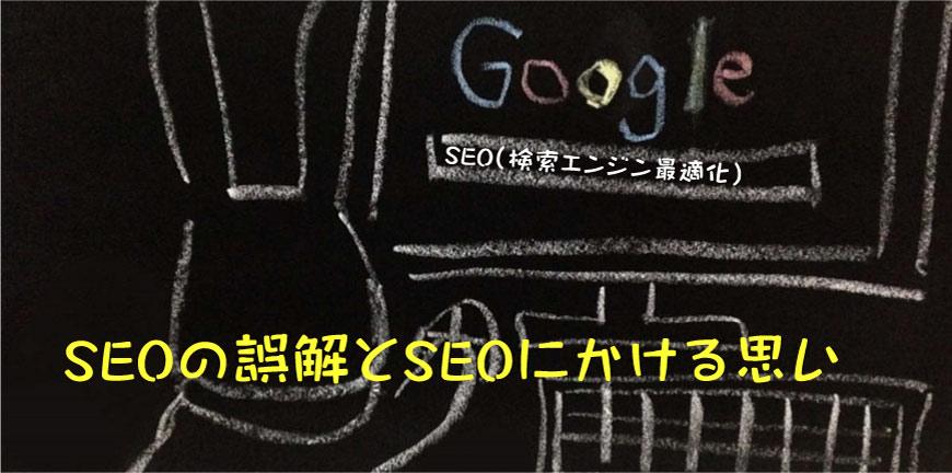 SEOの誤解とSEOにかける思い SEO・SEO対策