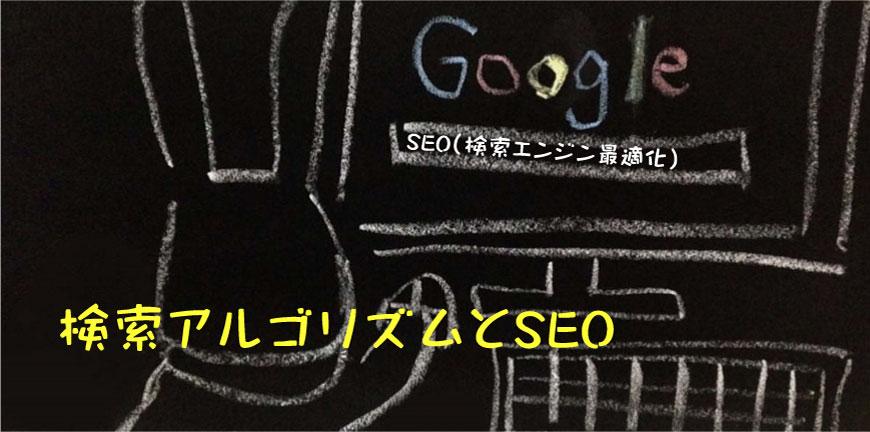 検索アルゴリズム SEO・SEO対策