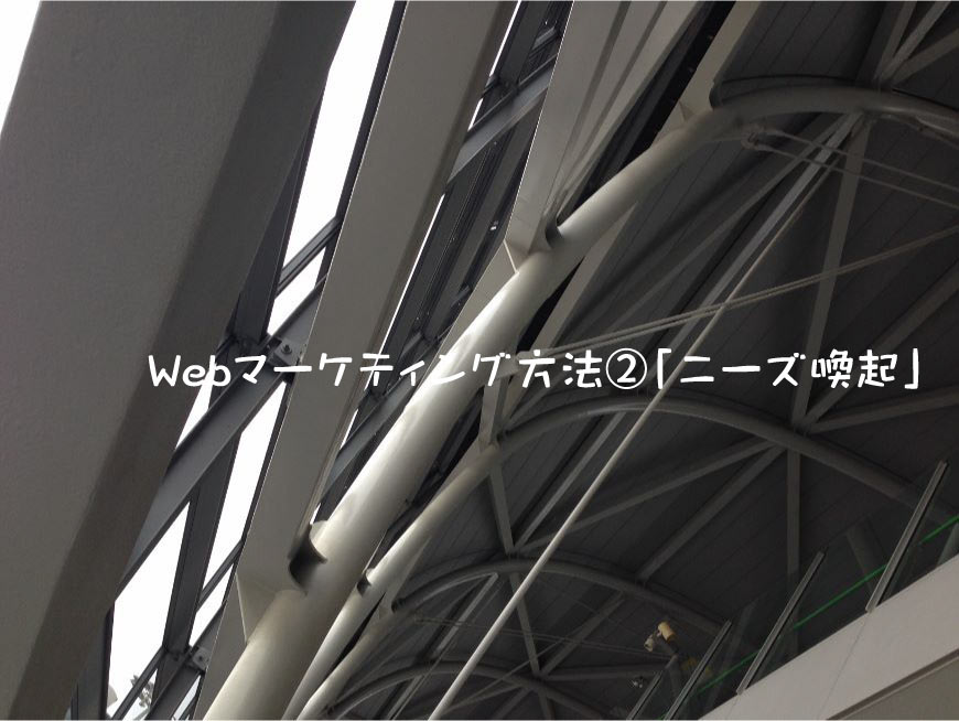 Webマーケティング方法「ニーズ喚起」