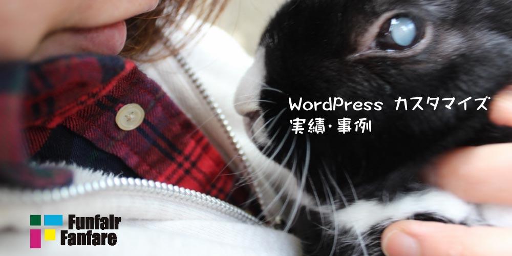 WordPress カスタマイズ実績・事例