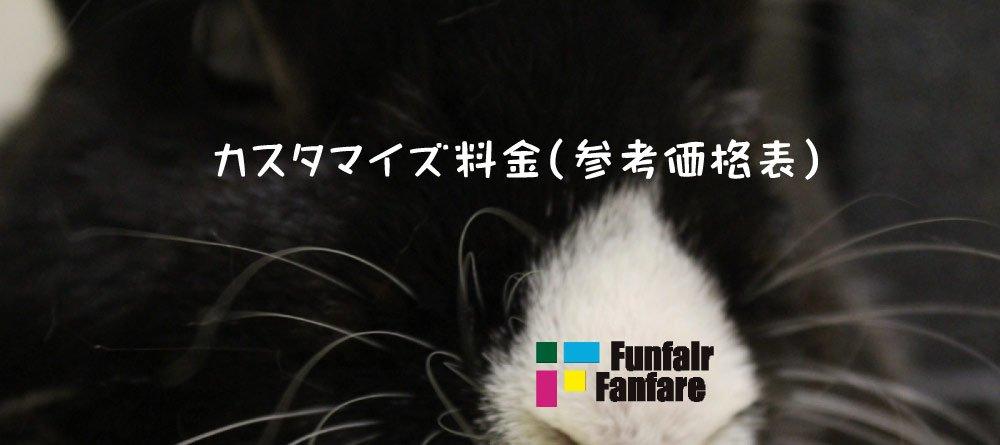 WordPressカスタマイズ料金(参考価格表)