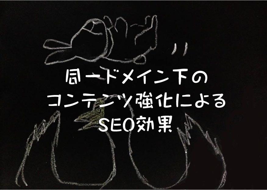 同一ドメイン コンテンツ強化 SEO効果 オウンドメディア
