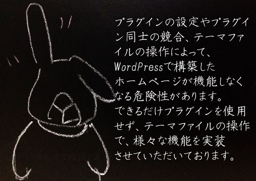 WordPressサイト制作・運営の注意点 プラグイン