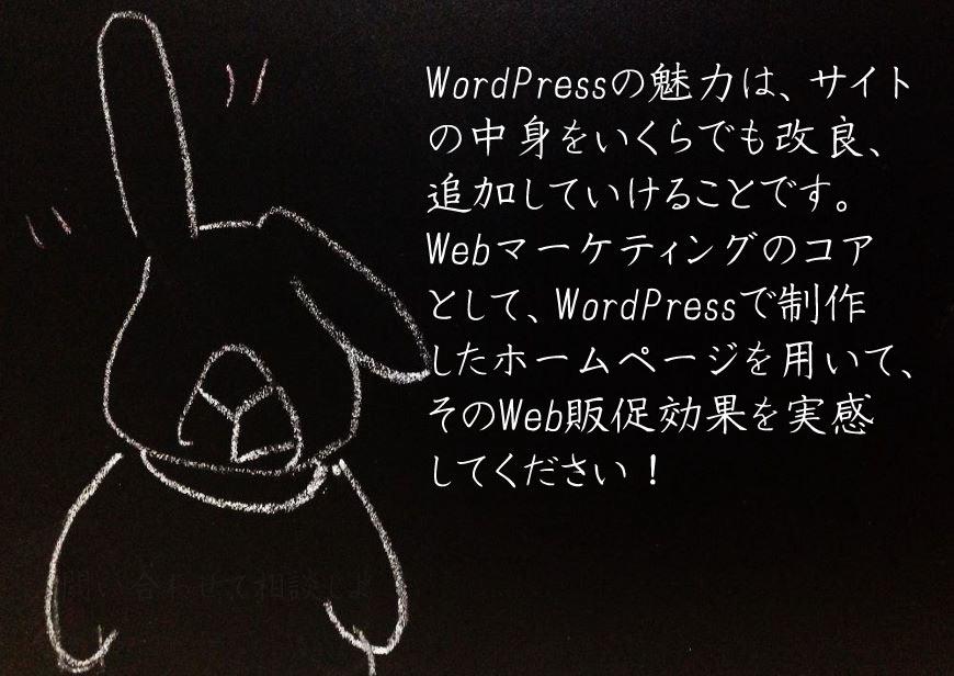 WordPress(ワードプレス)の魅力 WordPress ホームページ制作