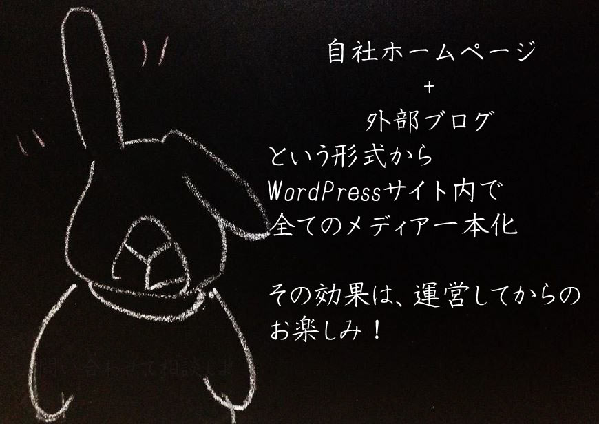 WordPress 複数ブログ(複数メディア)同時運営