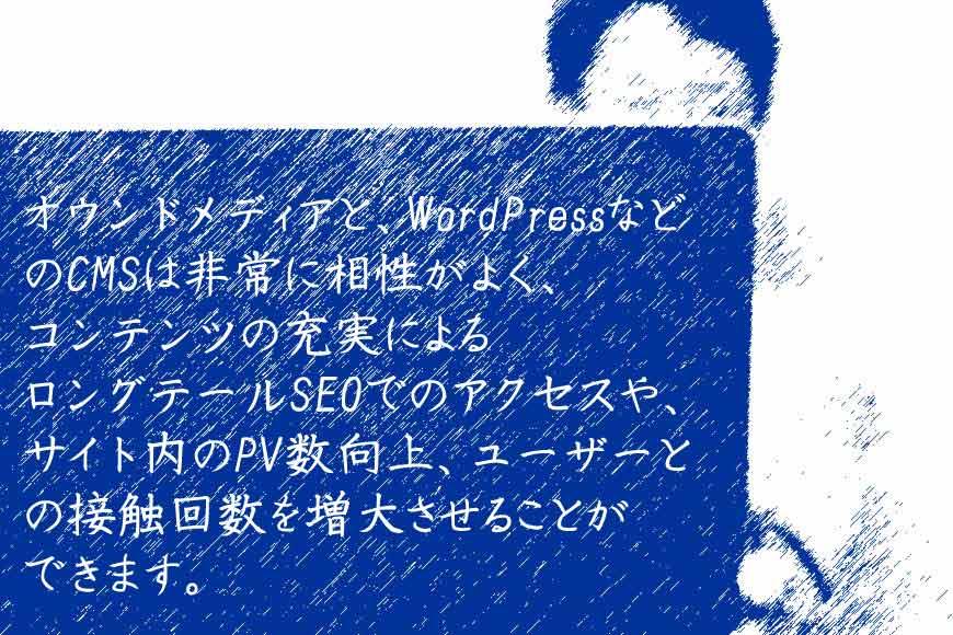オウンドメディアとWordPress・CMSの相性