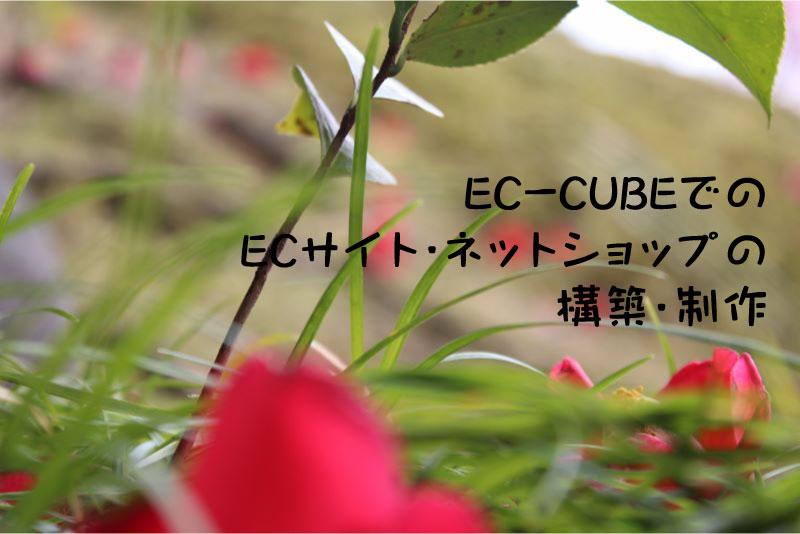 EC-CUBE ECサイト(ネットショップ)の運営の要点