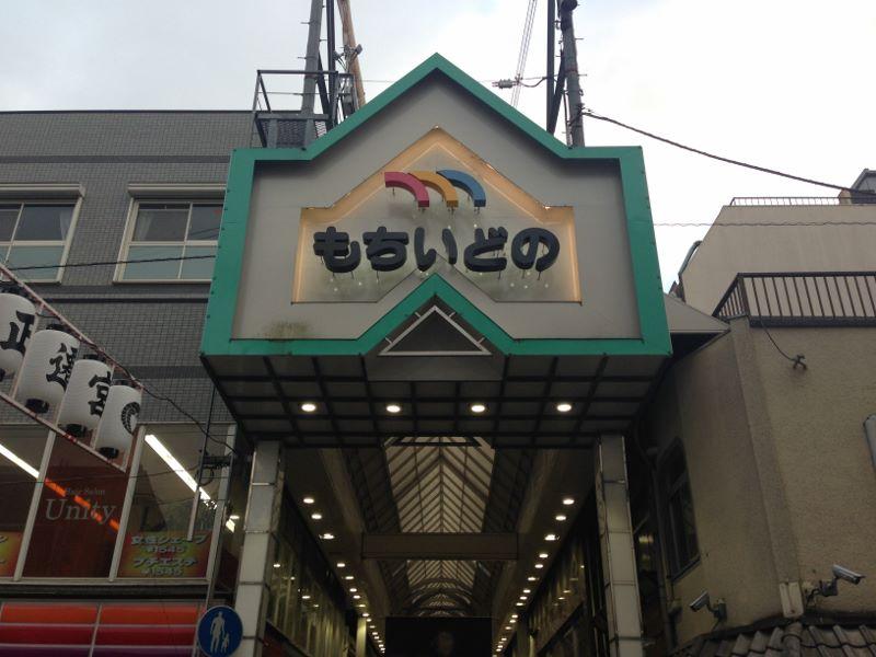 もちいどのセンター街 奈良県奈良市