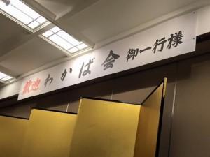 滋賀・京都異業種交流会わかば会総会・新年会