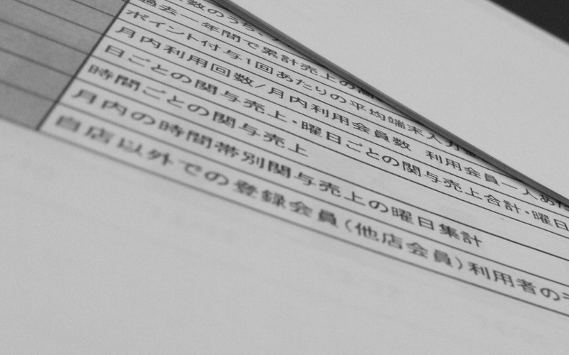 滋賀・京都の経営者交流会わかば会の28年2月定例会へポイント集客 販促