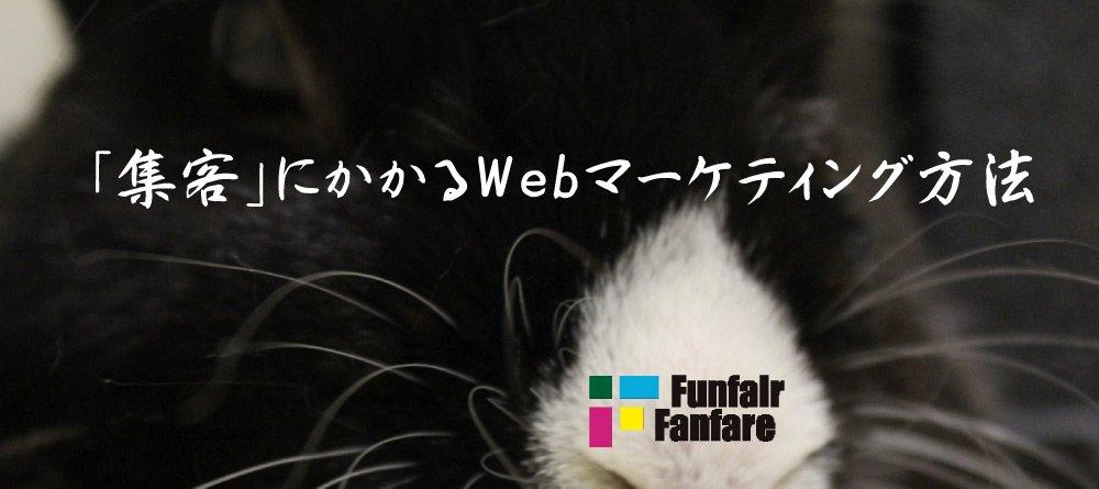 集客 Webマーケティング方法