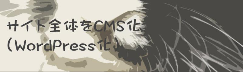 サイト全体をCMS化(WordPress化)ホームページCMS化事例