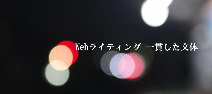 Webライティング 一貫した文体