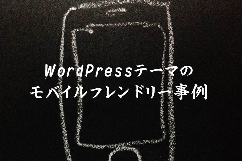 WordPressテーマのモバイルフレンドリー事例