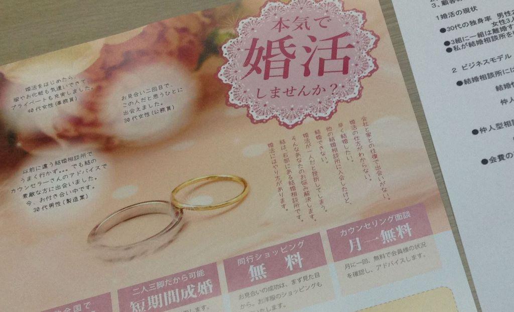 滋賀県 結婚相談所