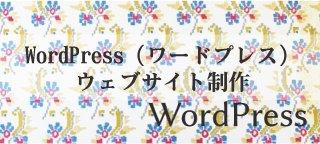 WordPress(ワードプレス)でのウェブサイト制作・ホームページ制作