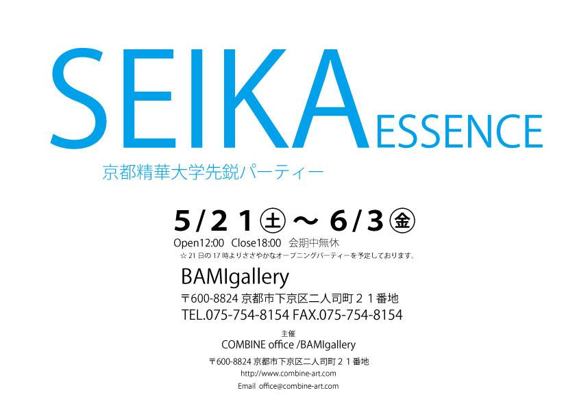 精華ESSENCE展COMBINE office/BAMI gallery京都市下京区