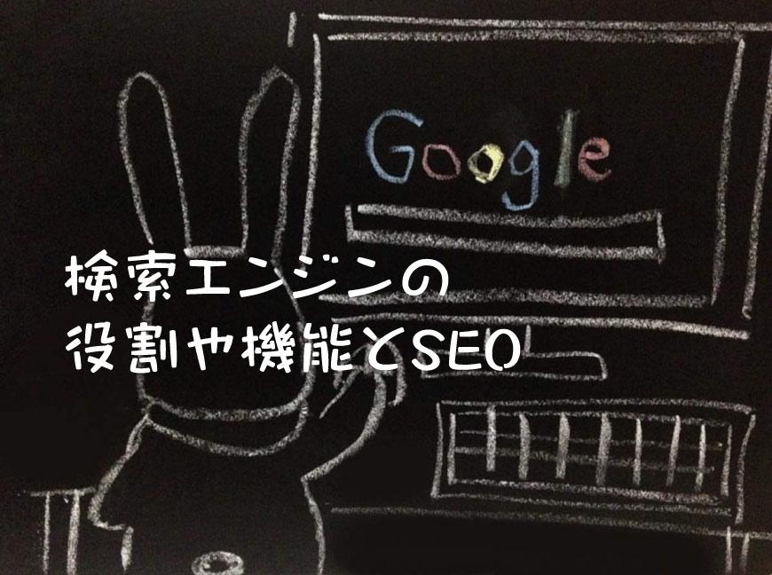 ホワイトハットSEO 検索エンジンの役割や機能とSEO