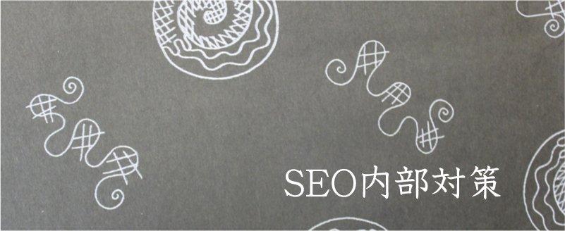 SEO内部対策 ホームページの内部要因を検索エンジンに最適化