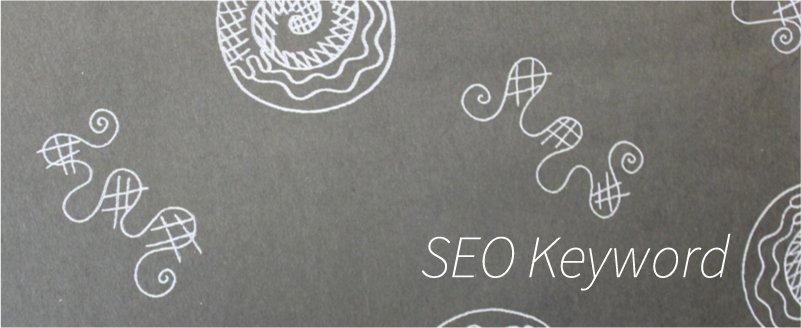 SEOキーワード ウェブ検索での軸となるキーワードの選定