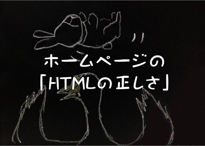 ホームページの「HTMLの正しさ」 SEO