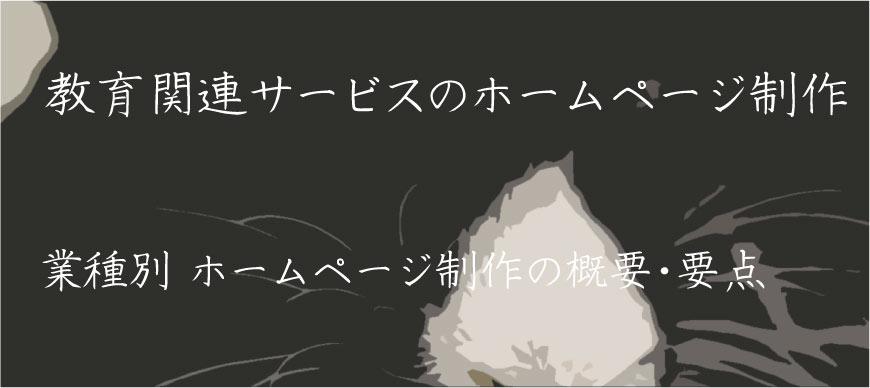 予備校・塾・家庭教師 教育関連ホームページ制作