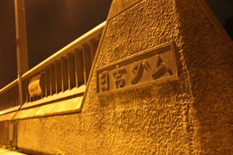 日吉ダムの上(夜)