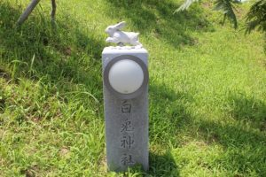 白兎神社参道脇