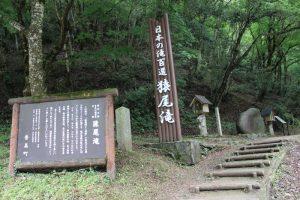猿尾滝入口