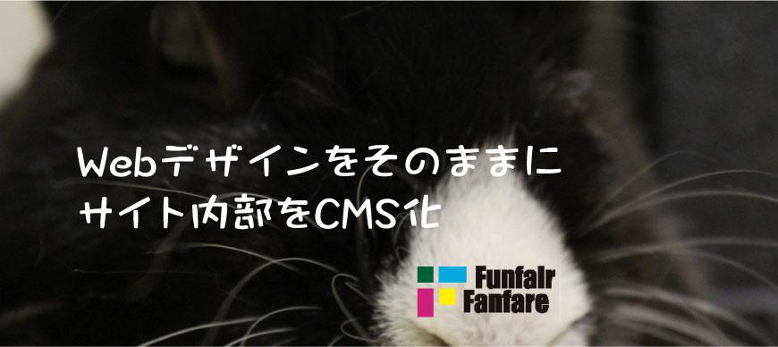 Webデザインをそのままにサイト内部をCMS化・WordPress化
