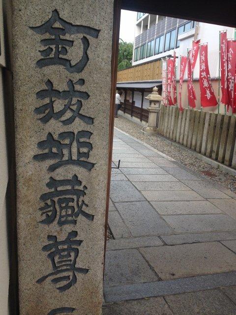 釘抜地蔵尊(入口)京都市上京区