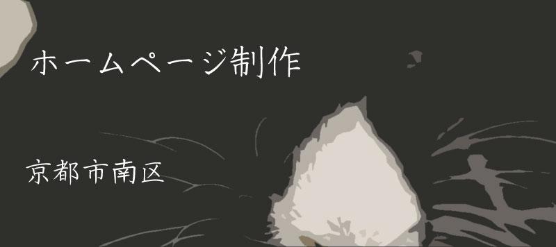 ホームページ制作京都市南区 京都のホームページ制作会社