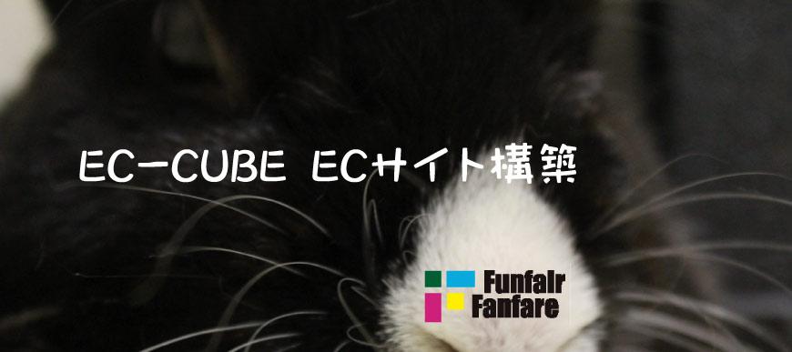 EC-CUBE ECサイト(ネットショップ)構築