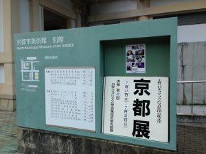 視点京都展の案内