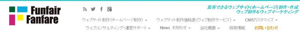 WordPressホームページヘッダー部