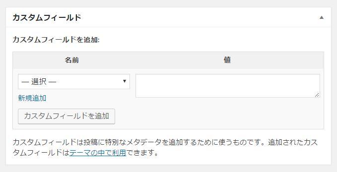WordPress カスタムフィールド入力画面