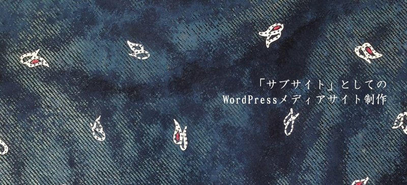「サブサイト」としてのWordPressメディアサイト制作 WordPressサイト制作事例・実績