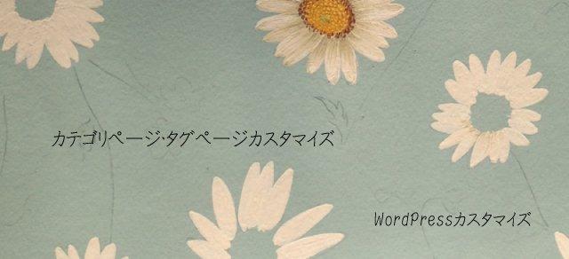 WordPress カテゴリーページ・タグページカスタマイズ