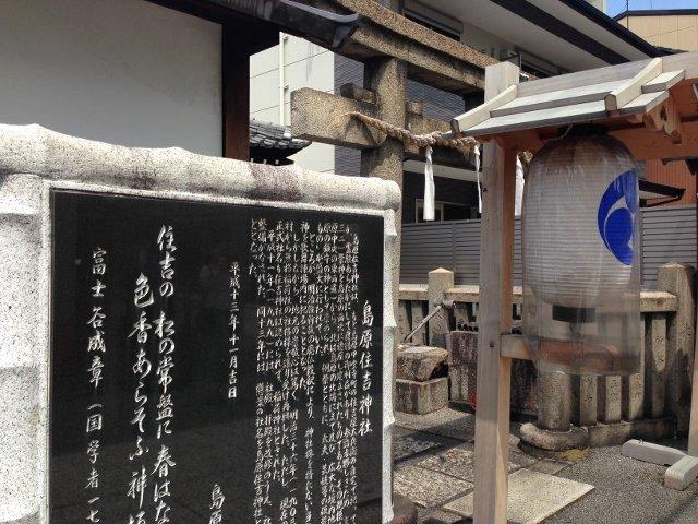 島原住吉神社の案内