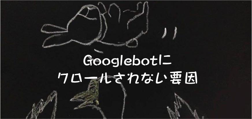 Googlebotにクロールされない要因 SEO・SEO対策