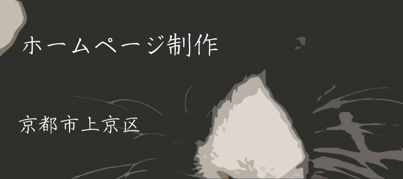 ホームページ制作京都市上京区 京都のホームページ制作会社