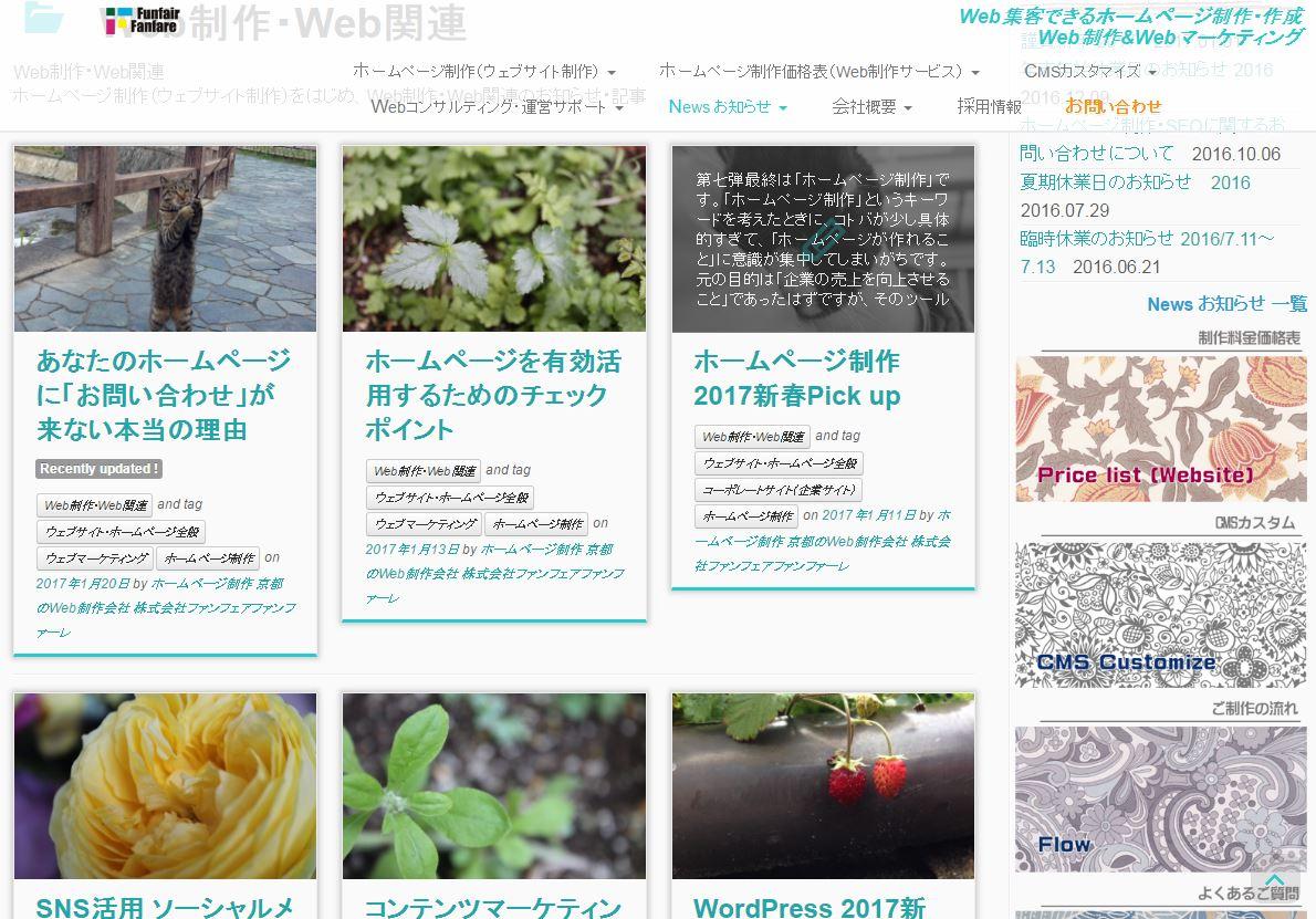 WordPressサイト カテゴリページ