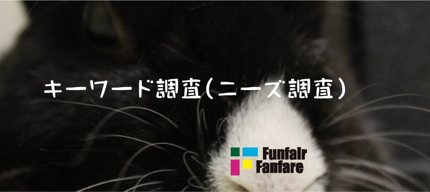 キーワード調査(ニーズ調査)SEOサービス