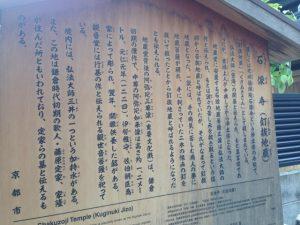 釘抜地蔵 石像寺の案内(京都市より)