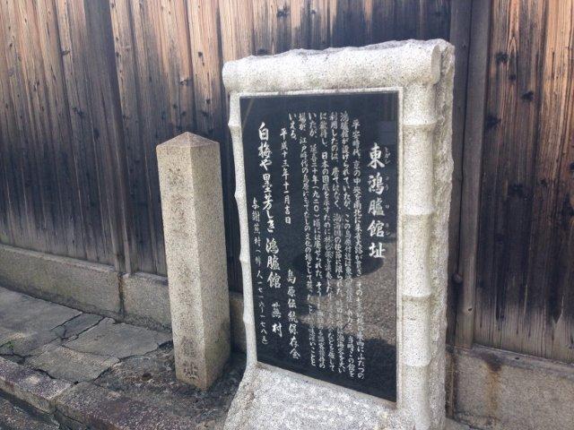 東鴻臚館跡 京都市下京区