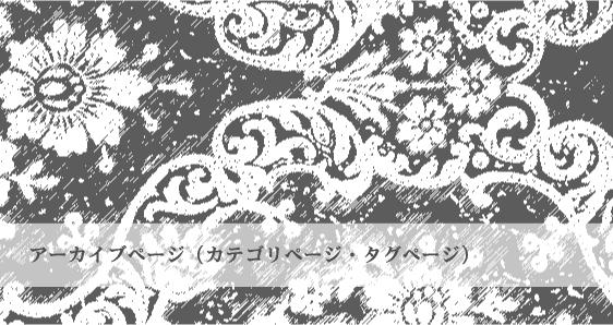 アーカイブページ(カテゴリページ・タグページ)