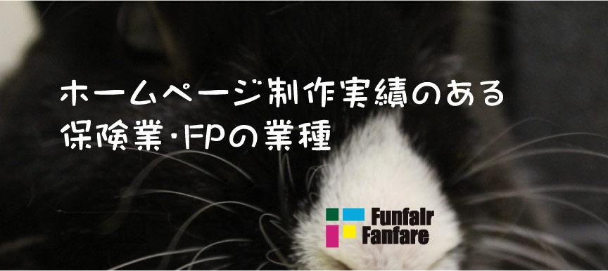 ホームページ制作実績のある保険業・FPの業種